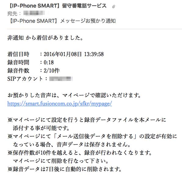 FUSION IP-phone SMART留守番電話設定