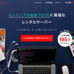 ロリポップ!にインストールしたWordPressの表示速度が異常に遅い問題が解決した。