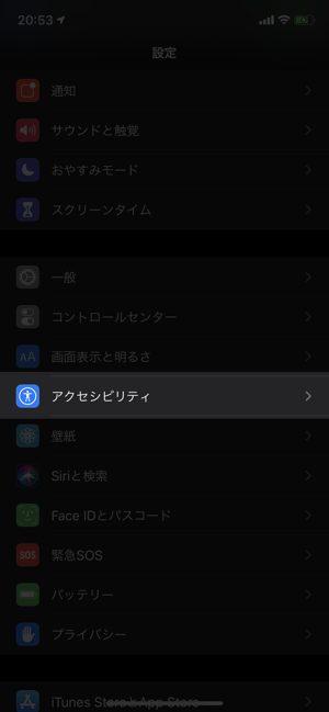「設定」アプリから「アクセシビリティ」を選択